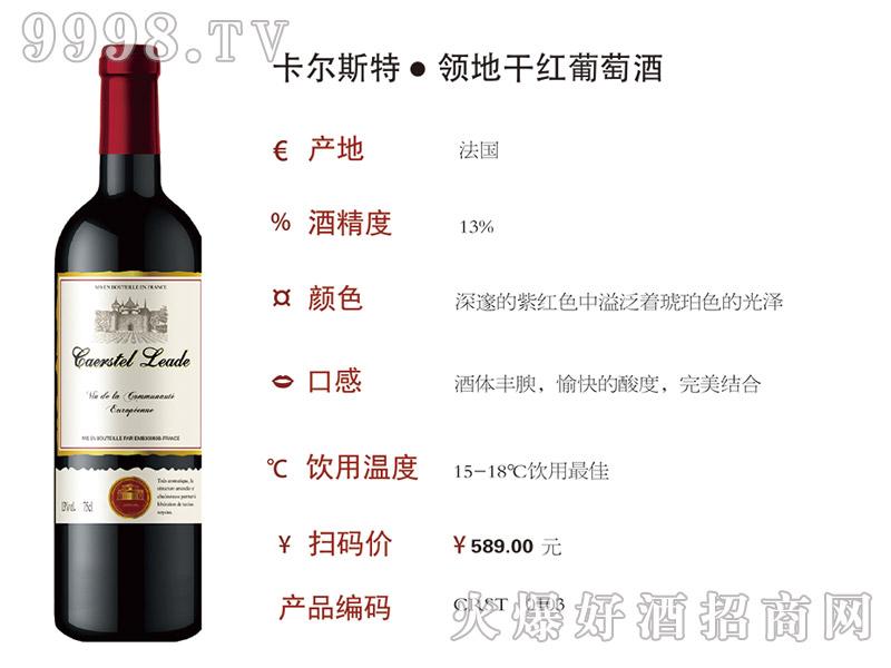 卡尔斯特・领地干红葡萄酒(0103)