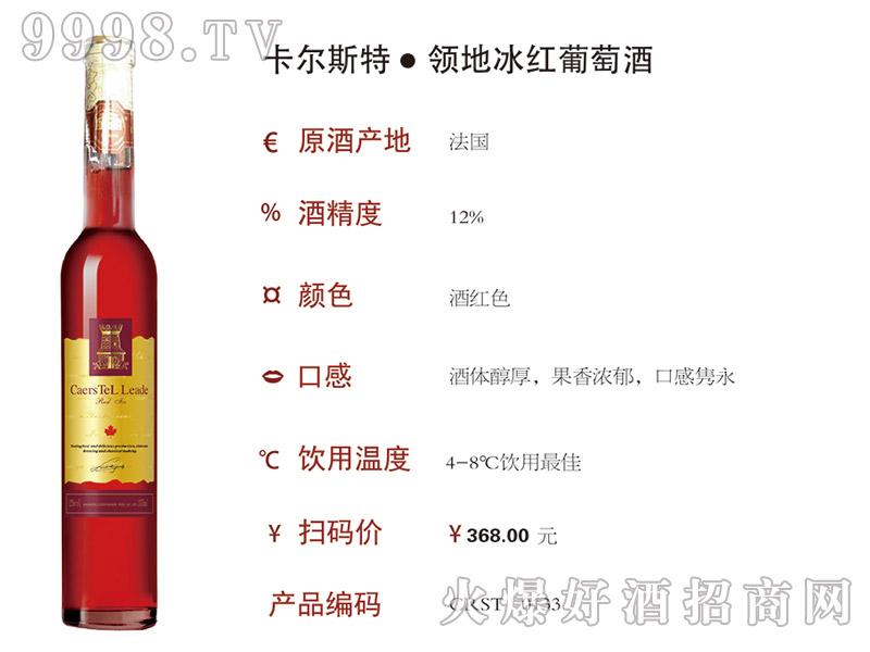 卡尔斯特・领地冰红葡萄酒(0133)