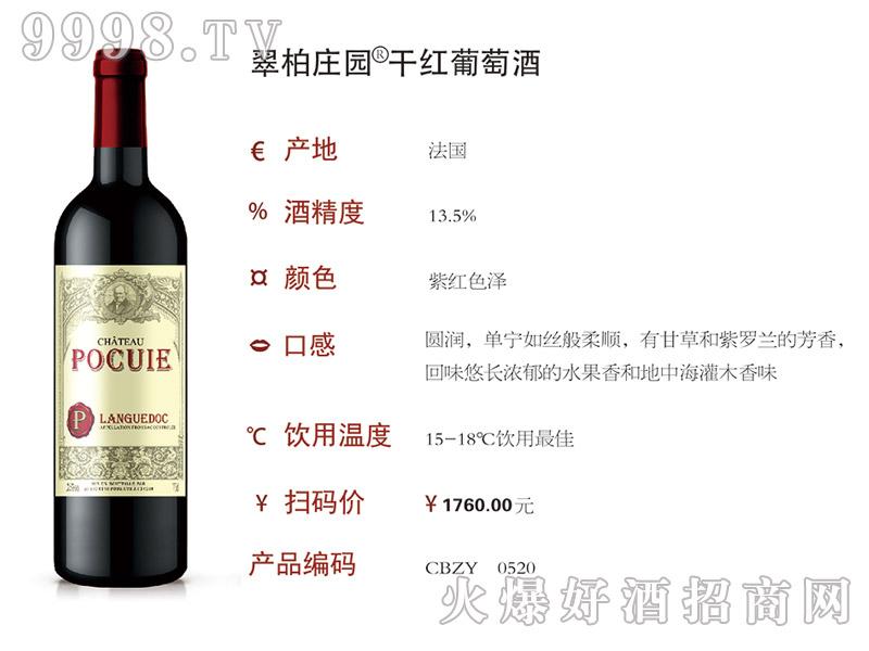 法国翠柏庄园干红葡萄酒(0520)