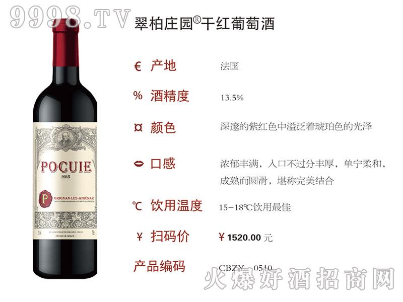 翠柏庄园干红葡萄酒2015(0510)