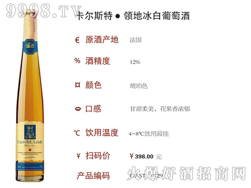 卡尔斯特・领地冰白葡萄酒(0129)