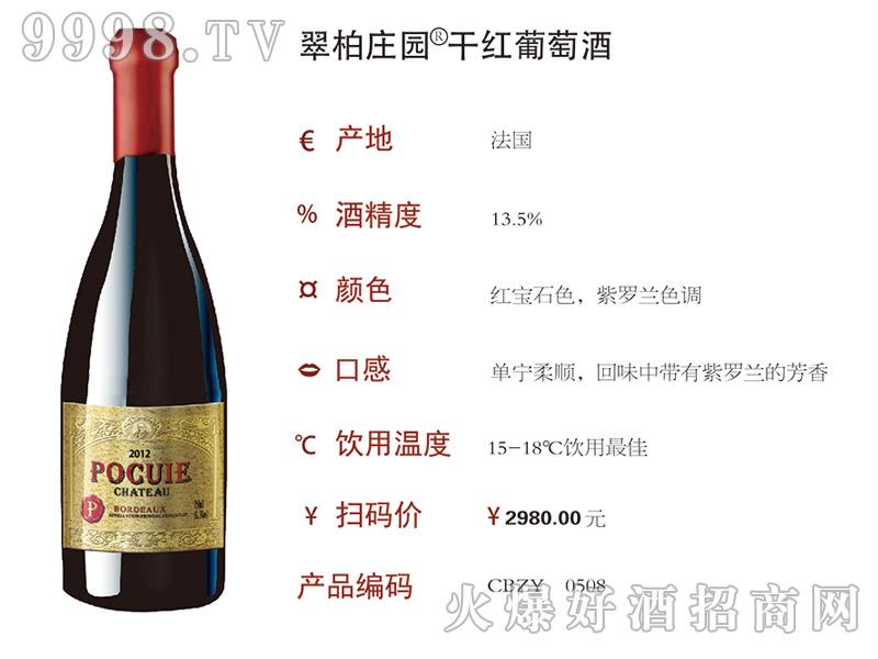 翠柏庄园干红葡萄酒2012(0508)
