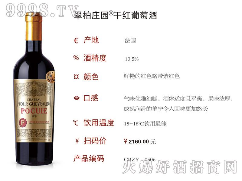 翠柏庄园干红葡萄酒2013(0506)