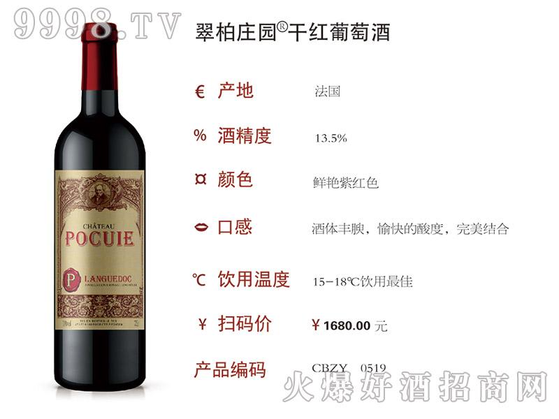 翠柏庄园干红葡萄酒750ml(0519)