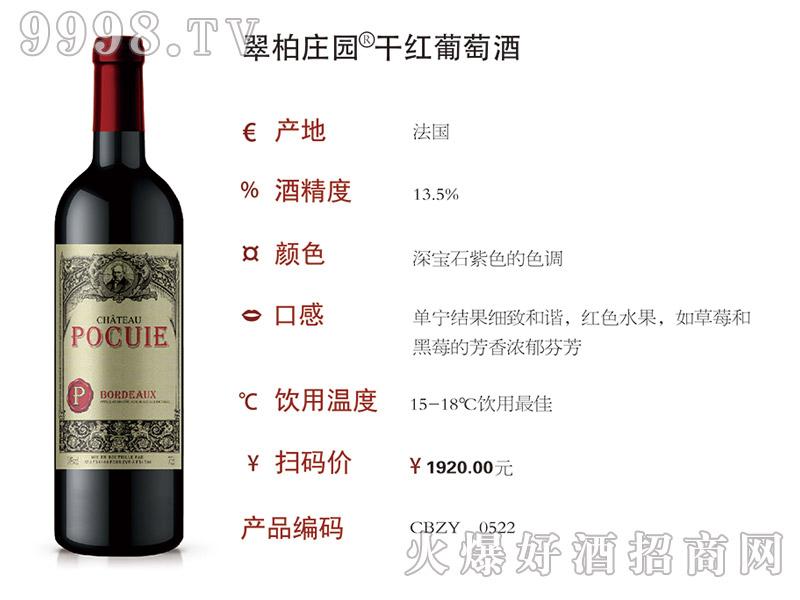 翠柏庄园干红葡萄酒75CL(0522)