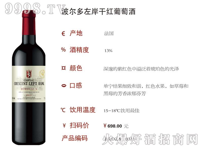波尔多左岸干红葡萄酒2013(0313)