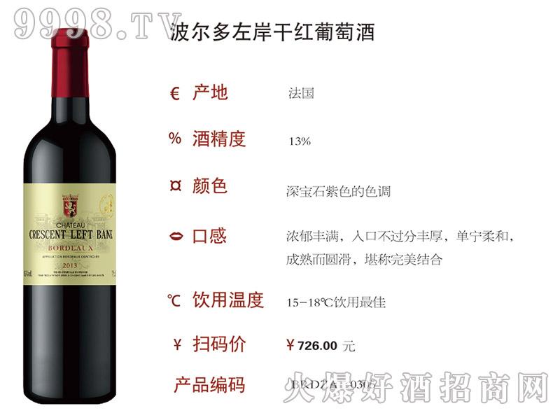 波尔多左岸干红葡萄酒2013(0305)