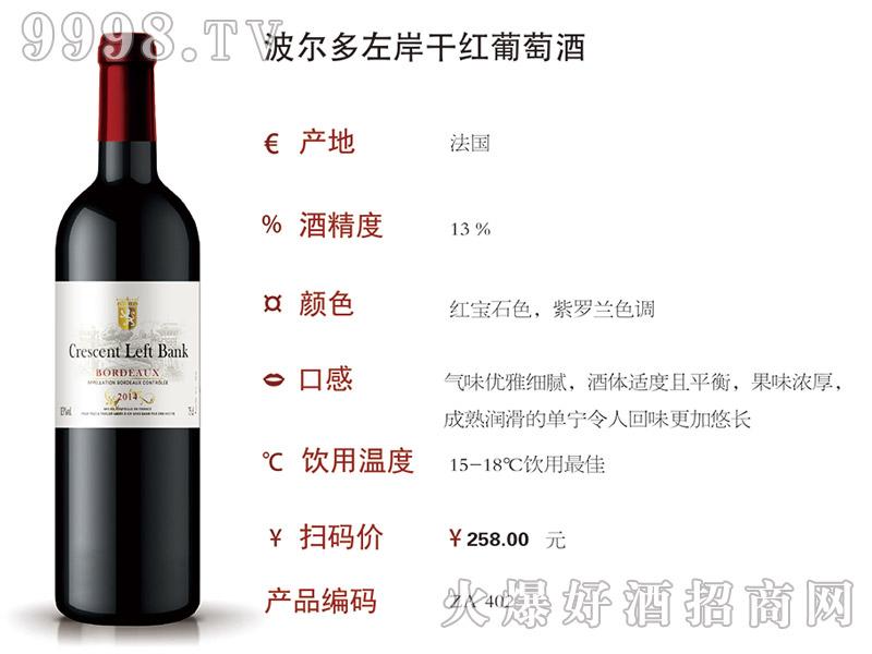 波尔多左岸干红葡萄酒2014(402)