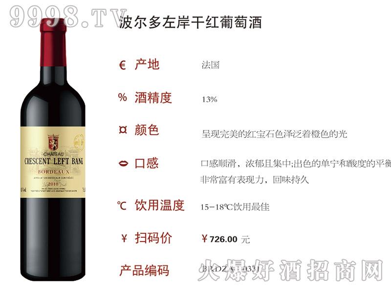 波尔多左岸干红葡萄酒2010(0331)