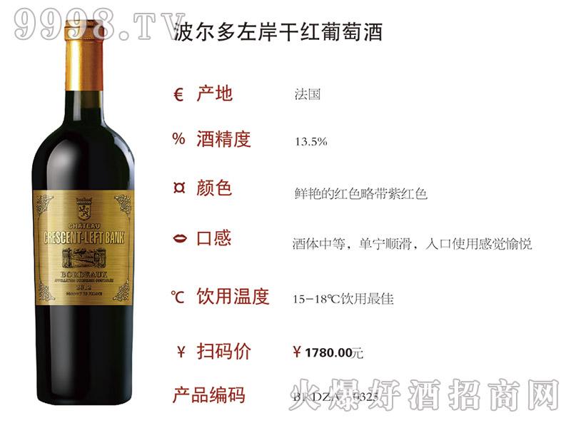 波尔多左岸干红葡萄酒2012(0325)