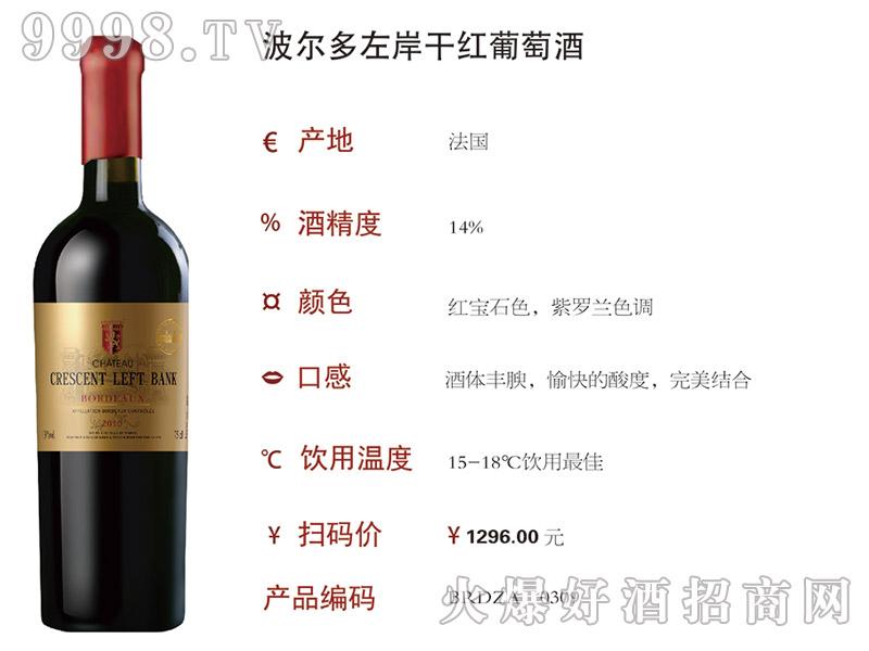 波尔多左岸干红葡萄酒2010(0309)