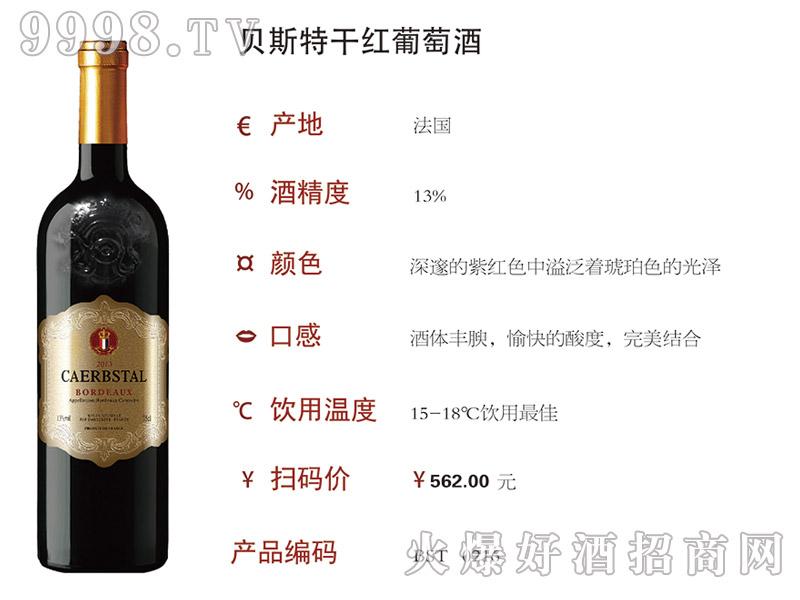 贝斯特干红葡萄酒2013(0216)