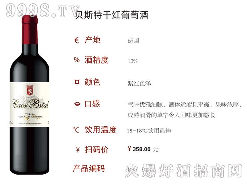 贝斯特干红葡萄酒750ml(0232)