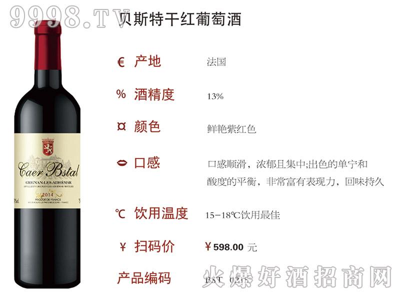 贝斯特干红葡萄酒2014(0215)