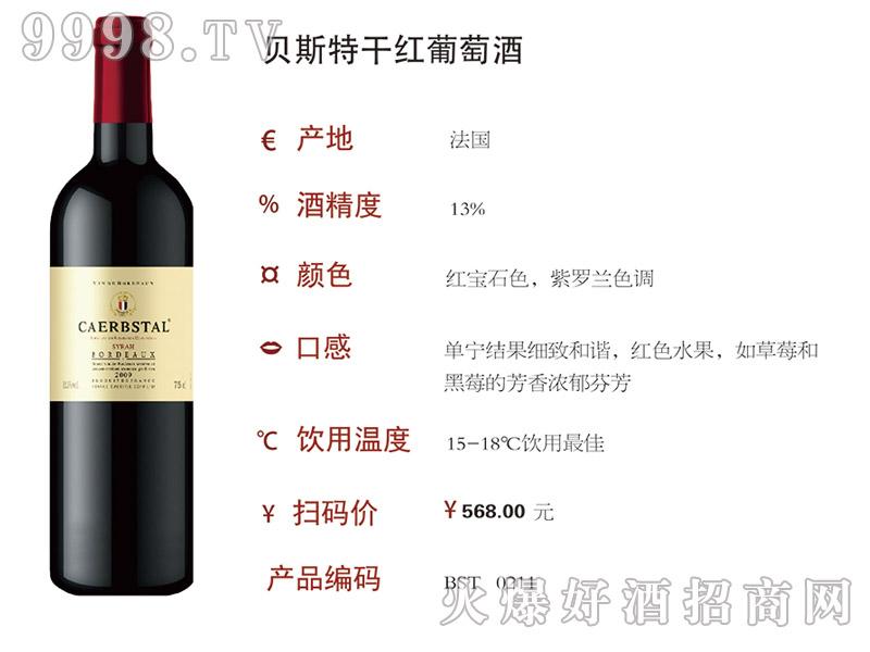 贝斯特干红葡萄酒(0211)