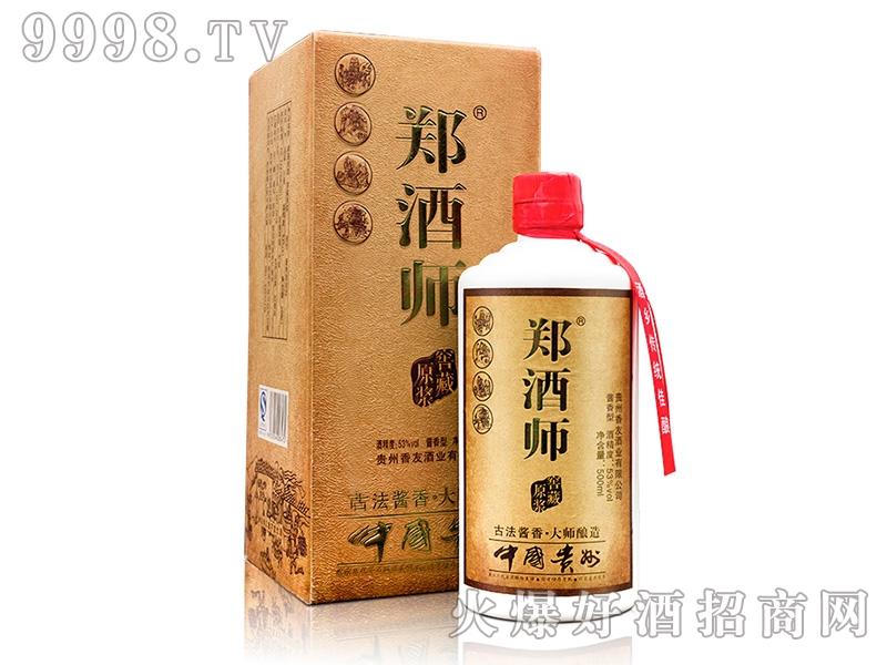 郑酒师酒・窖藏原浆礼盒