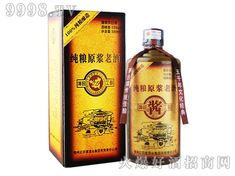 纯粮原浆酒(卡盒)