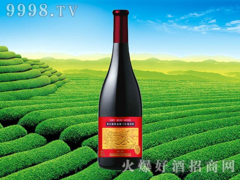 橡木桶特选级干红葡萄酒