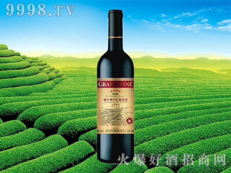 橡木桶干红葡萄酒1995