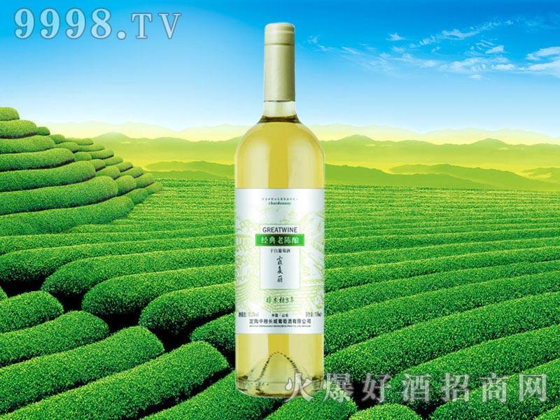 经典陈酿干白葡萄酒