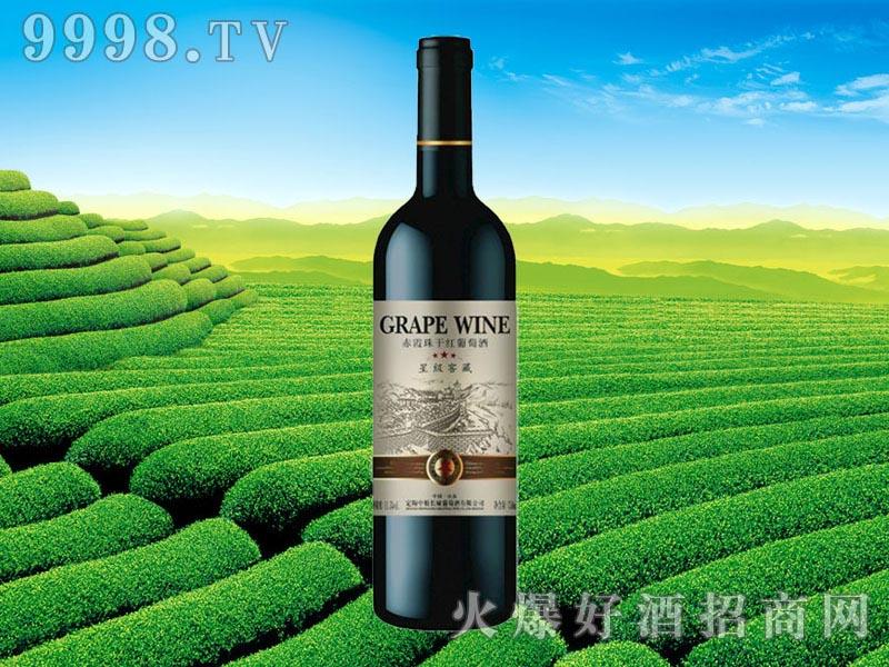 赤霞珠干红葡萄酒星级窖藏