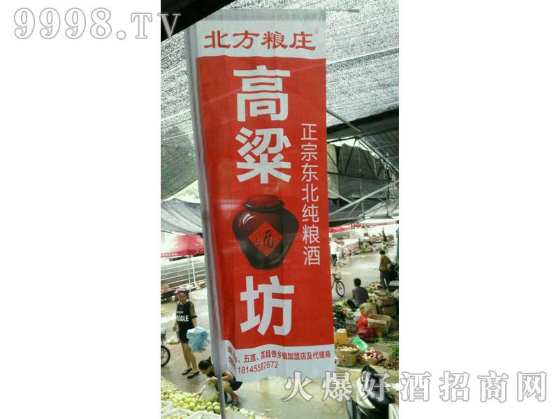 北方粮庄高粱酒坊户外广告