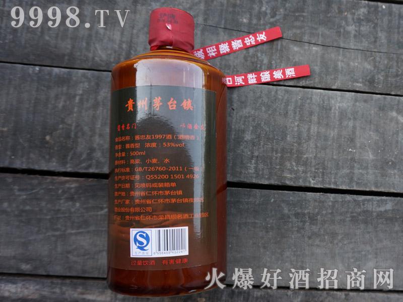 酱忠友1997酒(产品介绍)