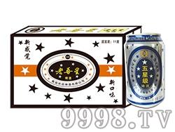泸江啤酒老吾星