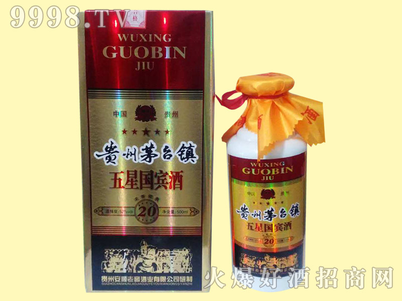 贵州茅台镇五星国宾酒