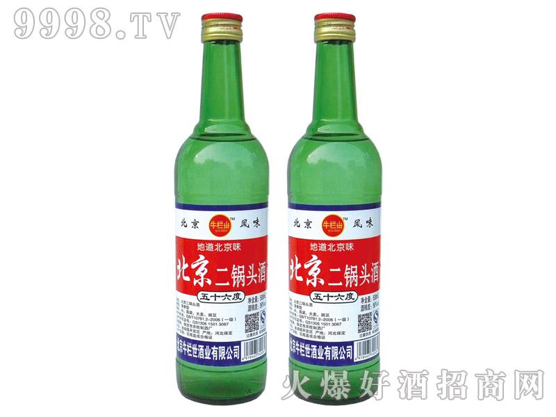 牛栏世绿瓶北京二锅头56度500ml