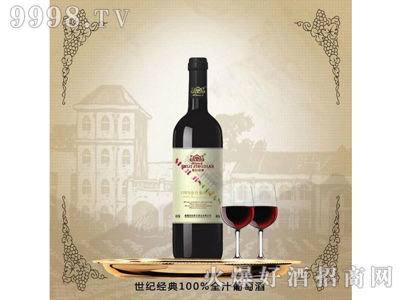 唯酿世纪经典100%全汁葡萄酒