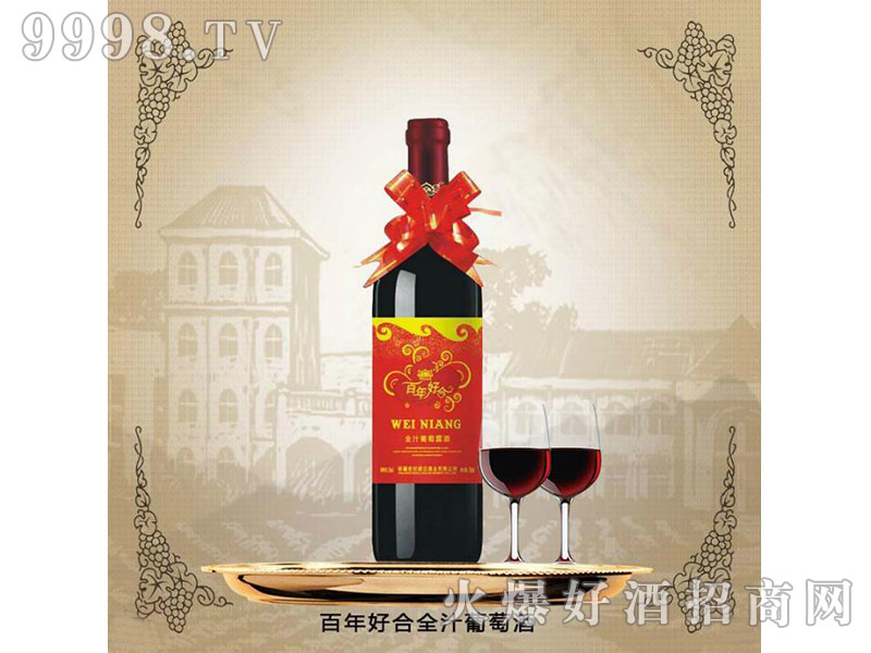 唯酿百年好合全汁葡萄酒