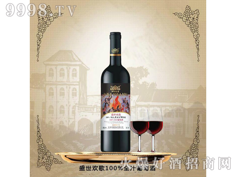 唯酿盛世欢歌100%全汁葡萄酒