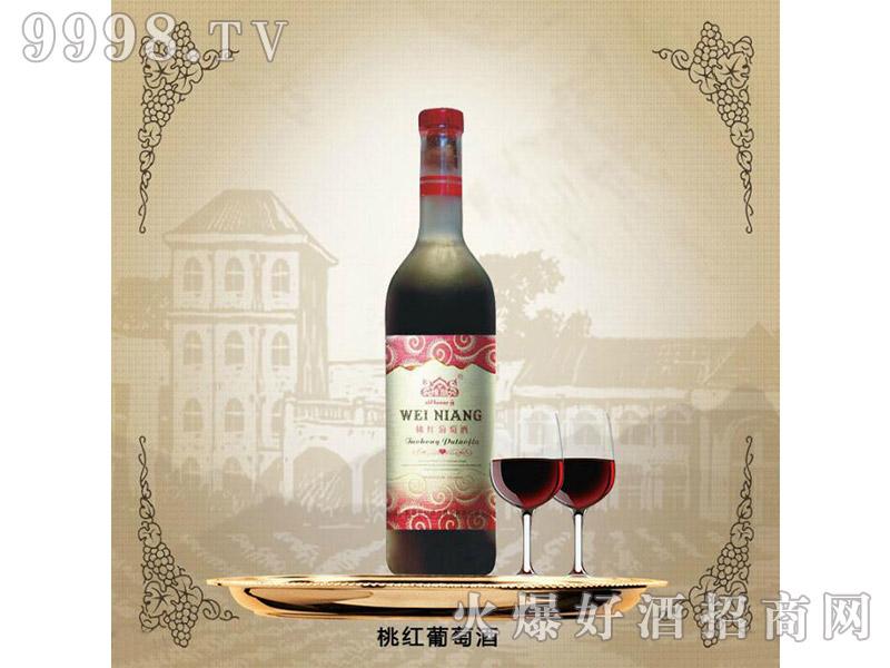 唯酿桃红葡萄酒