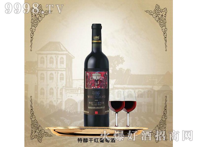 唯酿特醇干红葡萄酒