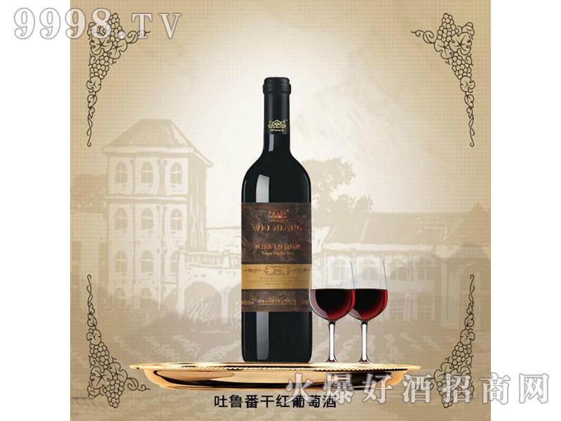 唯酿吐鲁番干红葡萄酒
