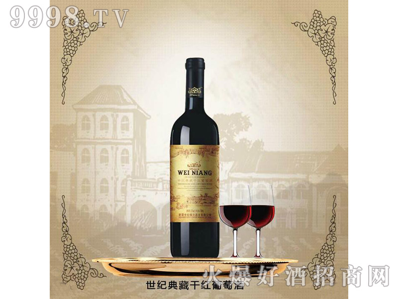 唯酿世纪典藏干红葡萄酒