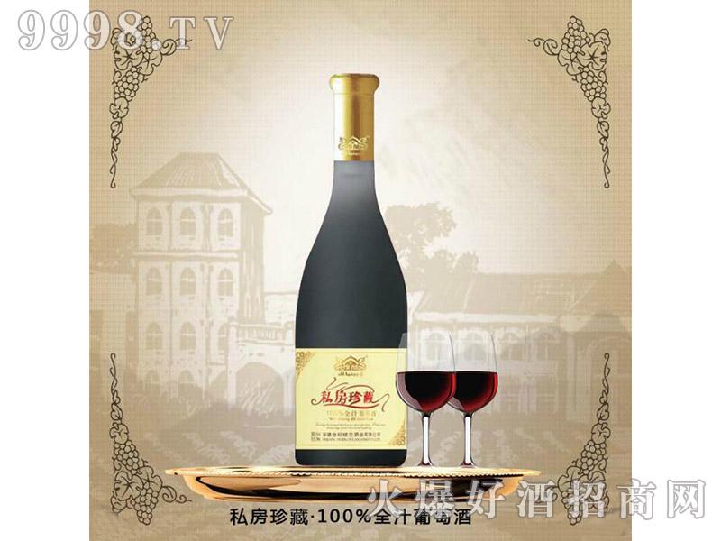 唯酿私房珍藏100%全汁葡萄酒