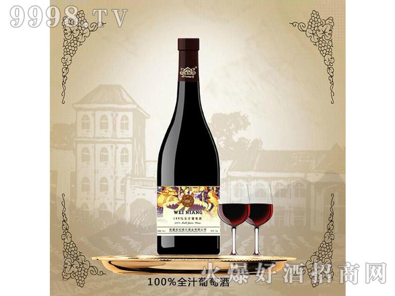 唯酿100%全汁葡萄酒