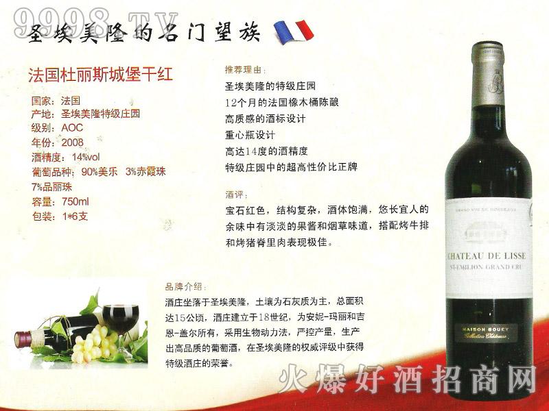 法国杜丽斯城堡干红葡萄酒