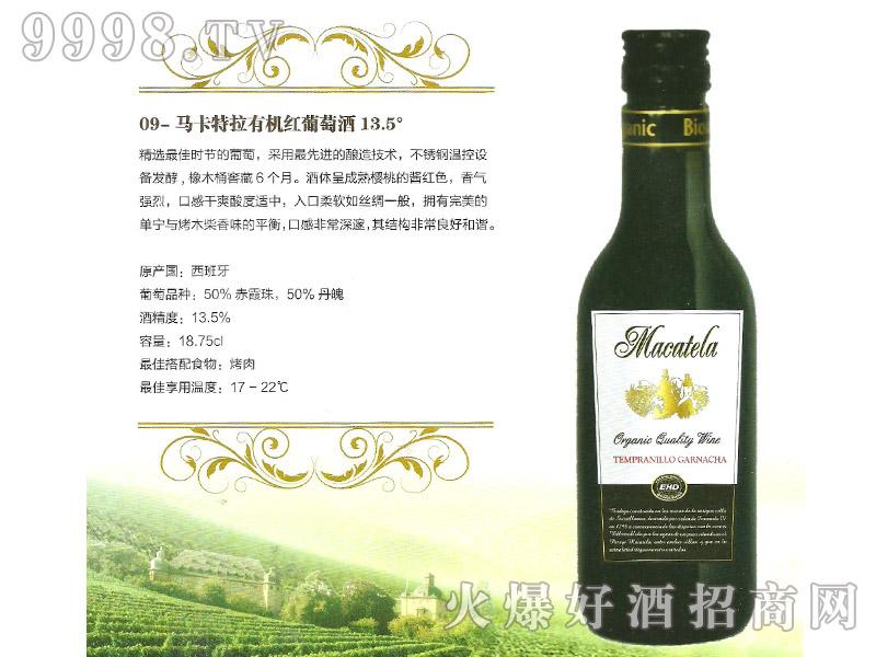 马卡特拉有机红葡萄酒13.5°