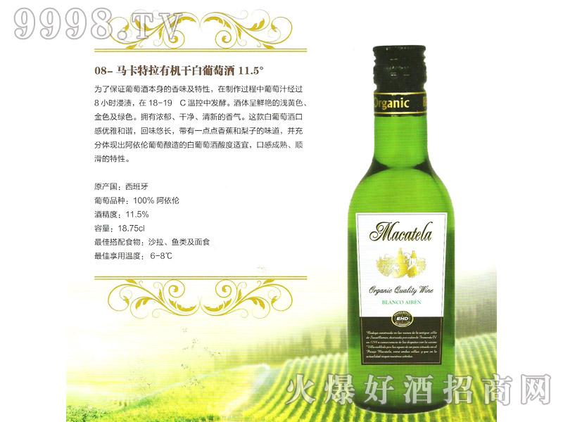 马卡特拉有机干白葡萄酒11.5°