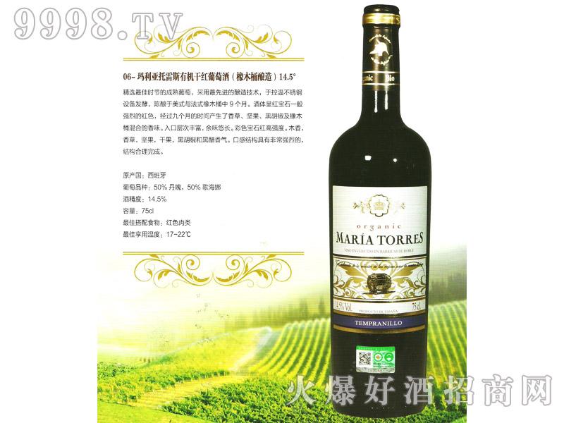 玛利亚托雷斯有机干红葡萄酒(橡木桶酿造)14.5°