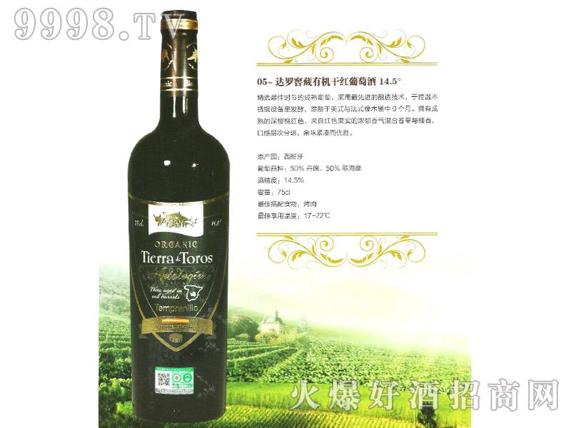 达罗窖藏有机干红葡萄酒14.5°