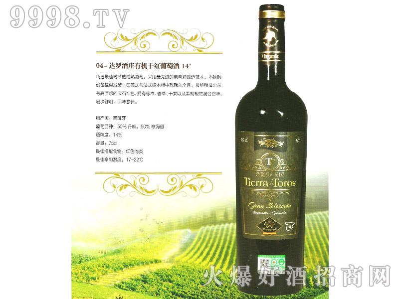 达罗酒庄有机干红葡萄酒14°