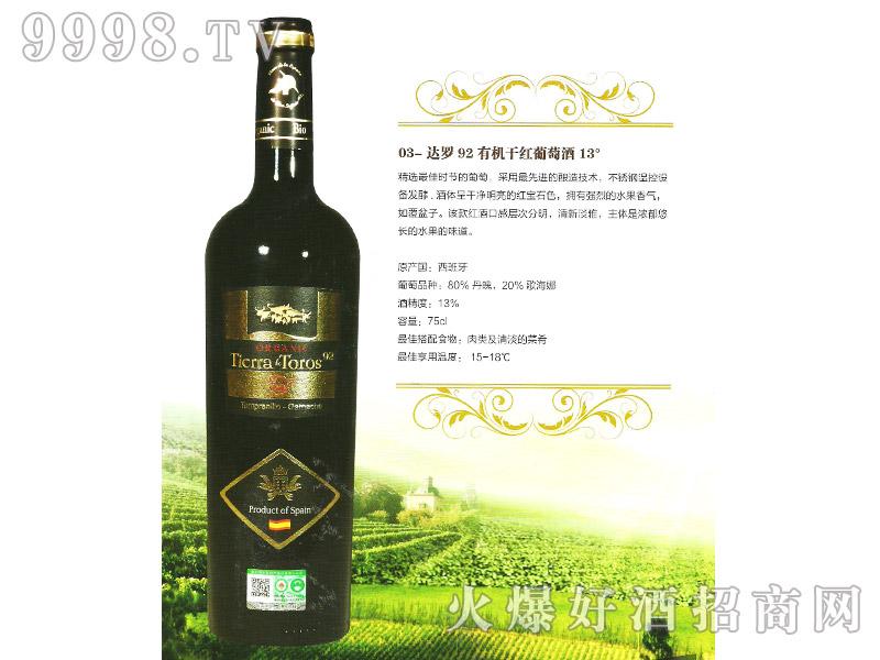 达罗92有机干红葡萄酒13°