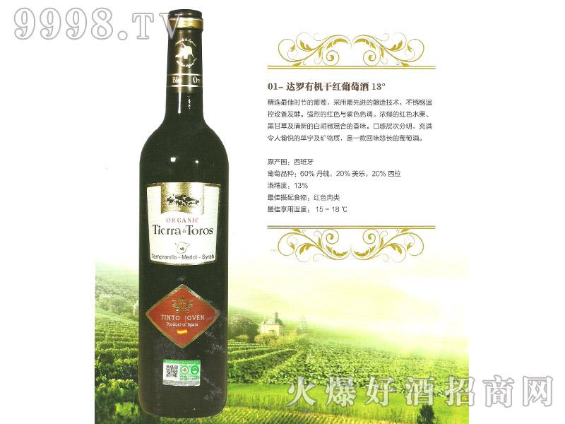 达罗有机干红葡萄酒13°