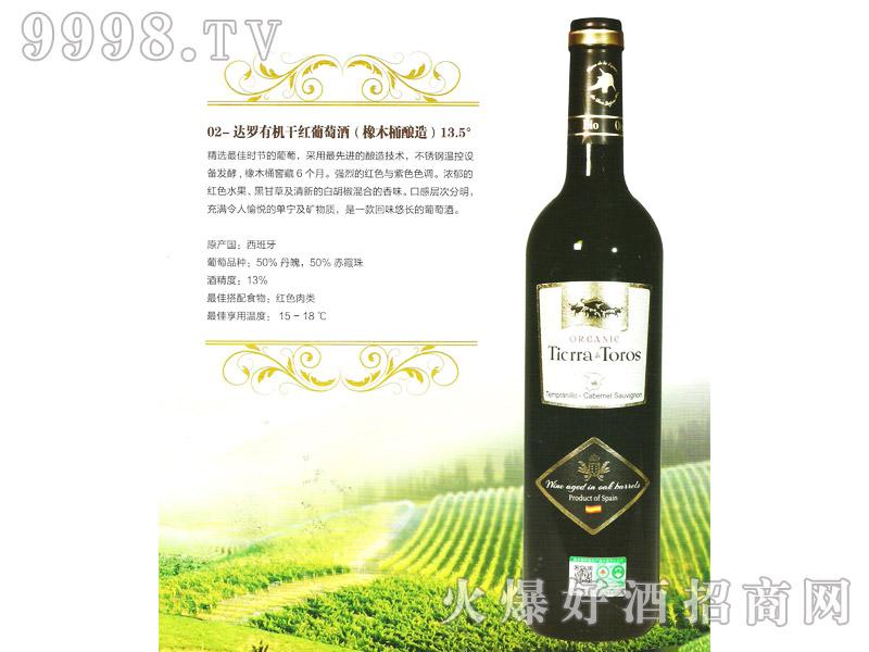 达罗有机干红葡萄酒(橡木桶酿造)13.5°