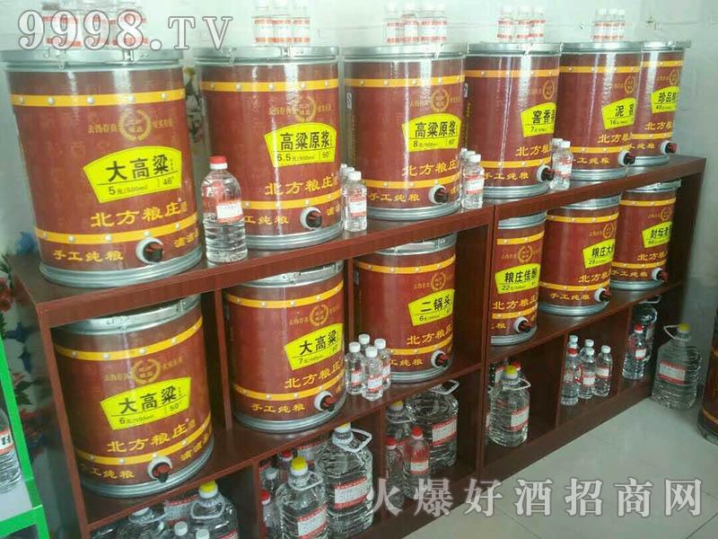 北方粮庄高粱酒坊产品展示台