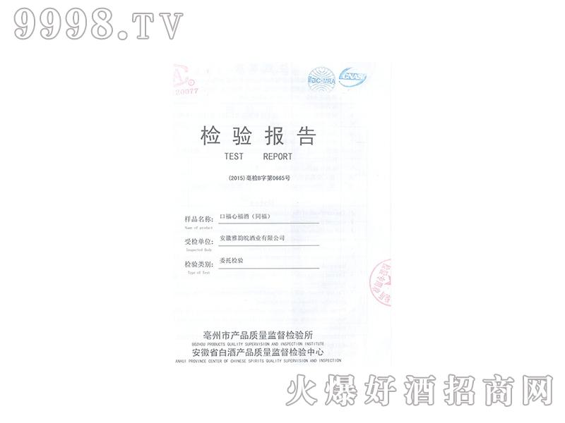 雅韵皖酒业检验报告